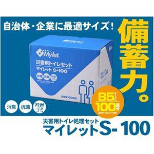 非常用簡易トイレ マイレット S-100