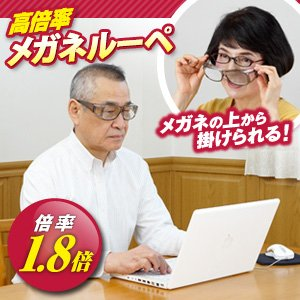 高倍率メガネタイプ拡大鏡