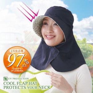 首までガード涼やかフラップ帽子(2014)