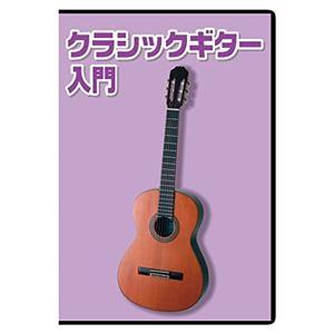 KC 教則DVD クラシックギター用 KDG-100