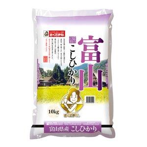 富山県産こしひかり10kg