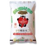 金賞健康米熊本県産もりのくまさん5kg