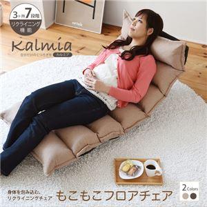 国産(日本製)座椅子 座り心地NO-1!もこもこリクライニングチェア ベージュ ZSS-0003-BE