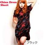 【チャイナドレス 梅柄刺繍 ショートタイプ】本格コスプレに!!/ブラックMサイズ