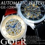 メンズ腕時計  【ケース・保証書付き】 本革ベルト 自動巻き ネイキッドスケルトン メンズ 男性用 腕時計/ブラック