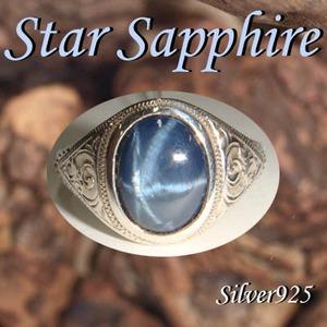 Silver925 シルバー リング スター サファイア 9月誕生石/21号