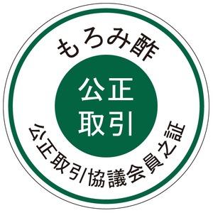 琉球もろみ酢 (シークヮーサーエキス入り) もろみ酢公正取引協議会認定品 美味しくて飲み易い!!