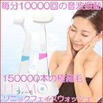 ソニックフェイスウォッシュ ピンク CX-061 FI-i-MO