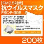【PM2.5対策】抗ウイルスマスク「FSC-F-99E」 200枚
