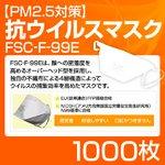 【PM2.5対策】抗ウイルスマスク「FSC-F-99E」 1000枚