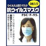 【PM2.5対策】抗ウイルスマスク「FSC・F‐95」1000箱(1箱3枚入り)