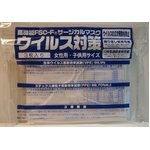 【PM2.5対策】女性・子供用サージカルマスク「FSC-F」 1000袋(1袋3枚入り)