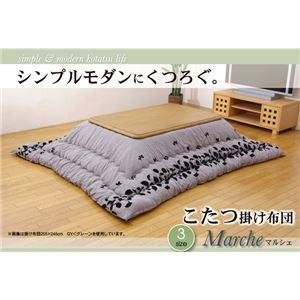 インド綿 こたつ厚掛け布団 こたつ布団 単品 『マルシェ』 グレー 205×205cm
