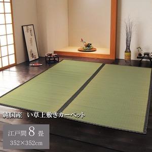 【訳あり・在庫処分】純国産 立花織 い草上敷 『桂浜』 江戸間8畳(352×352cm)