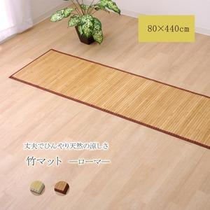 バンブー 竹 廊下敷き フロアマット 『ローマ』 ライトブラウン 80×440cm