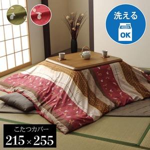 和柄 こたつ布団カバー 長方形 『こよみ』 グリーン 約215×255cm