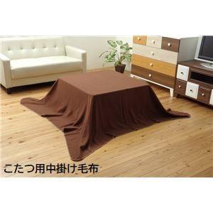 フリース こたつ用中掛け毛布 『ブリック中掛(フラット)』 ブラウン 約180×180cm フラットタイプ