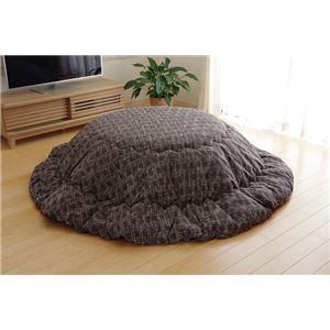 こたつ布団 丸型 円形 掛け単品 つむぎ調 『先染めつむぎIT』 ブラウン 約225cm丸(厚掛けタイプ)