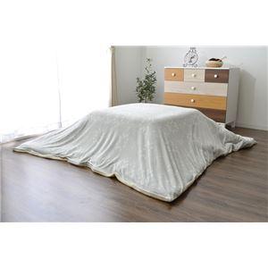こたつ布団カバー 長方形 洗える 北欧 もちもちタッチ 『レティス カバー』 グレー 約195×245cm