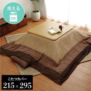 こたつ布団カバー 長方形 洗える 和柄 『ゆかり』 ベージュ 約215×295cm ファスナータイプ