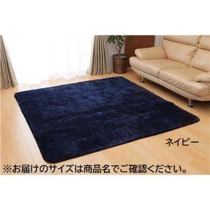 ラグ カーペット 4畳 無地 フィラメント糸 『フィリップ』 ネイビー 約200×300cm(ホットカーペット対応)