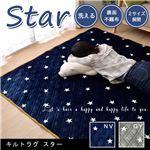 ラグ カーペット 2畳 洗える キルトラグ カジュアル 『スター』 ネイビー 約185×185cm (ホットカーペット対応)