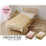 毛布 シングル 洗える 寝具 ひつじ柄 2枚合わせ毛布 『ペコラ』 ピンク 約140×190cm