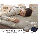 敷きパッド シングル 寝具 星柄 『スター』 ネイビー 約100×205cm