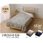 毛布 シングル 洗える 寝具 星柄 2枚合わせ毛布 『スター』 ネイビー 約140×190cm