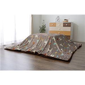 こたつ掛けカバー こたつ布団カバー 長方形 洗える 『カイト カバー』 ブラウン 約195×245cm ファスナー付き