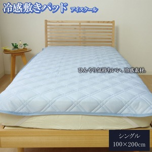 敷きパッド シングル 冷感 涼感 接触冷感 洗える 『アイスクール 敷パッド』 約100×200cm