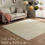 ふわふわ ラグマット 【4畳 約200×300cm オレンジ】 無地 フィラメント糸 ホットカーペット・床暖房対応 『フィリップ』