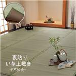 フリーカット い草 上敷き カーペット 『F不知火』 江戸間8畳(約352×352cm)(裏:ウレタン張り)