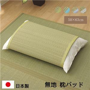 枕パッド 国産い草使用 『無地 枕パッド かため』 ストライプ ブルー 約50×63cm