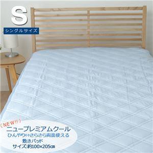 敷きパッド シングル 洗える 冷感 涼感 接触冷感 『NEWプレミアムクール 敷パッド』 約100×205cm 吸水 速乾 リバーシブル