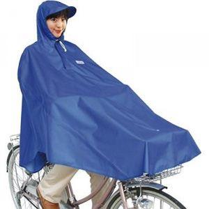自転車屋さんのポンチョ ブルー