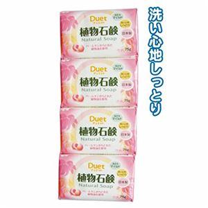 日本製 Japan デュエット植物石鹸75g 【4個入り×240パック 合計960個セット】 46-202