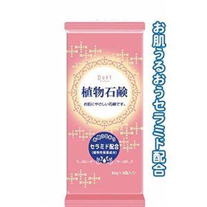 デュエット植物石鹸82g×3個入フローラルの香り 【(32個×10ケース)合計320個セット】 46-204