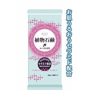 デュエット植物石鹸82g×3個入ローズの香り 【(32個×10ケース)合計320個セット】 46-203