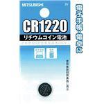 三菱 リチウムコイン電池CR1220G日本製 49K012 【10個セット】 36-311