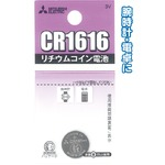 三菱 リチウムコイン電池CR1616G日本製 49K013 【10個セット】 36-312