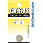 三菱 リチウムコイン電池CR1632G 49K025 【10個セット】 36-349