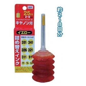キャノン用詰替えインク イエロー25ml ECO-CA-Y4 【8個セット】 35-251