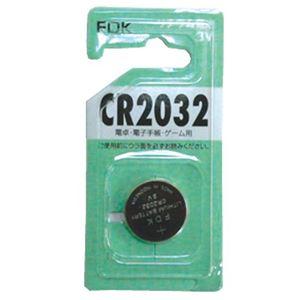 FDK リチウムコイン電池CR2032 C(B)FS 【5個セット】 36-310