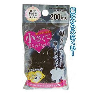 小さく使い易い絡み難い髪ゴムブラック200本入 【12個セット】 18-951