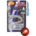LEDデコレーションライト(赤) 【12個セット】 29-368