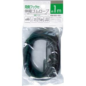 両側フック付!使いやすいゴムロープ1m 【12個セット】 29-491