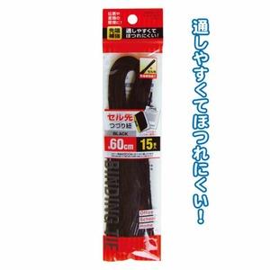 先端補強のセル先つづり紐(黒) 60cm 15本入 【12本セット】 29-555