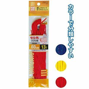 先端補強のセル先カラーつづり紐60cm 13本入 【12本セット】 29-557