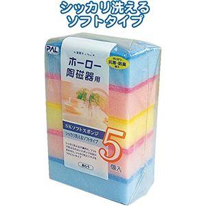 SKソフトスポンジ5個入 【12個セット】 30-555
